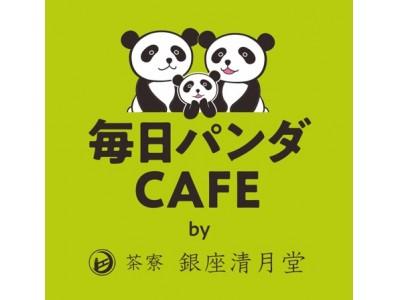 パンダだらけのカフェ、初のロングラン!パンダの魅力に毎日癒されて♪ 毎日パンダカフェ by 茶寮 銀座清月堂