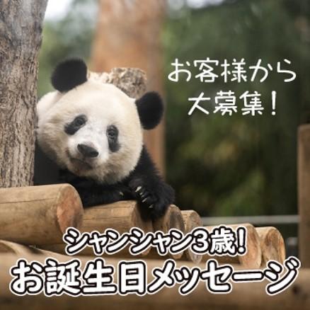 """【オンライン企画】おうちから送ろう!""""おめでとう…"""