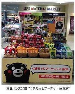 くまモンが大丸東京店にやってくる! 2013年6月8日(土)15:00~、16:30~