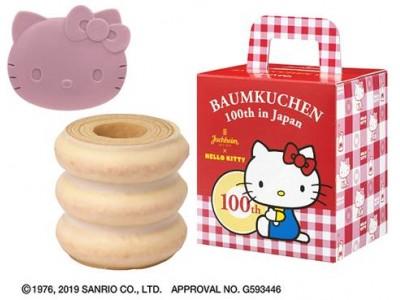 日本に誕生して「100年」のまあるいスイーツは?大丸東京店 バウムクーヘンコレクション
