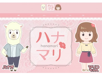 結婚したいすべての女性に寄り添う|結婚相談所が贈る婚活メディア「ハナマリ」公開!