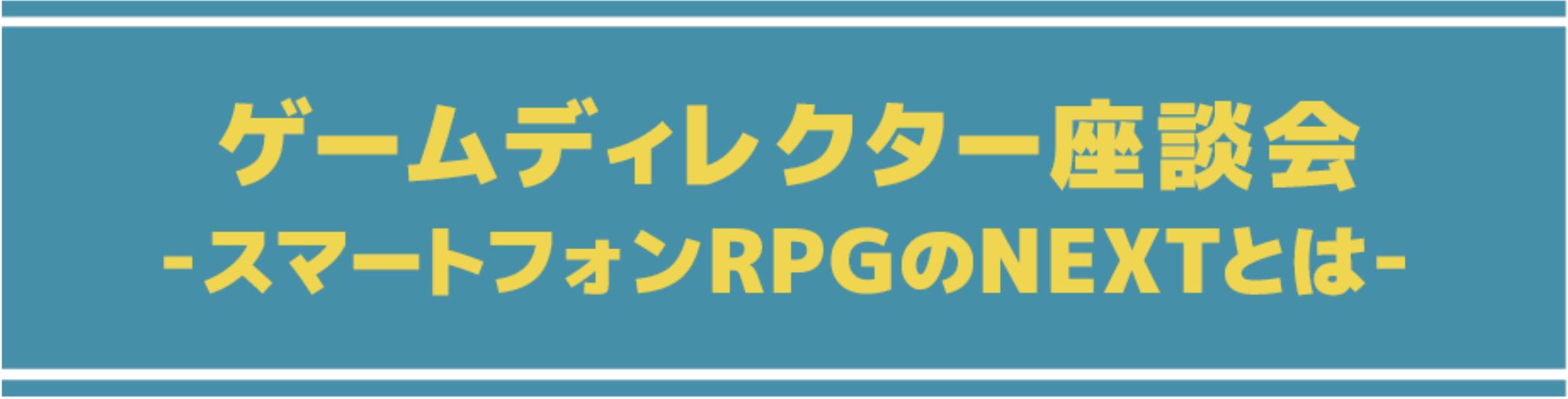 『ディレクター座談会』 ~スマートフォン RPG の NEXT とは~ 『Director's ME... 画像