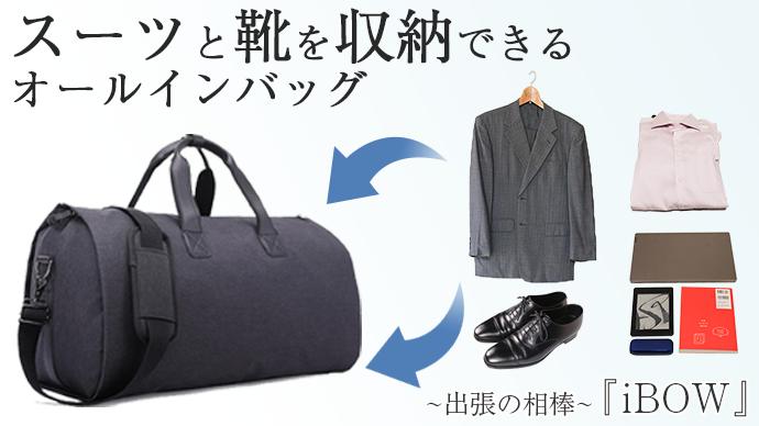 スーツ、革靴も1つに収納!出張に必要なものを全て収納するオールインバッグ クラ…