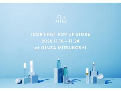 銀座三越「Salon de Parfum 2020」に初ポップアップ出店!ICORのアロマティックなスキンケアを体感