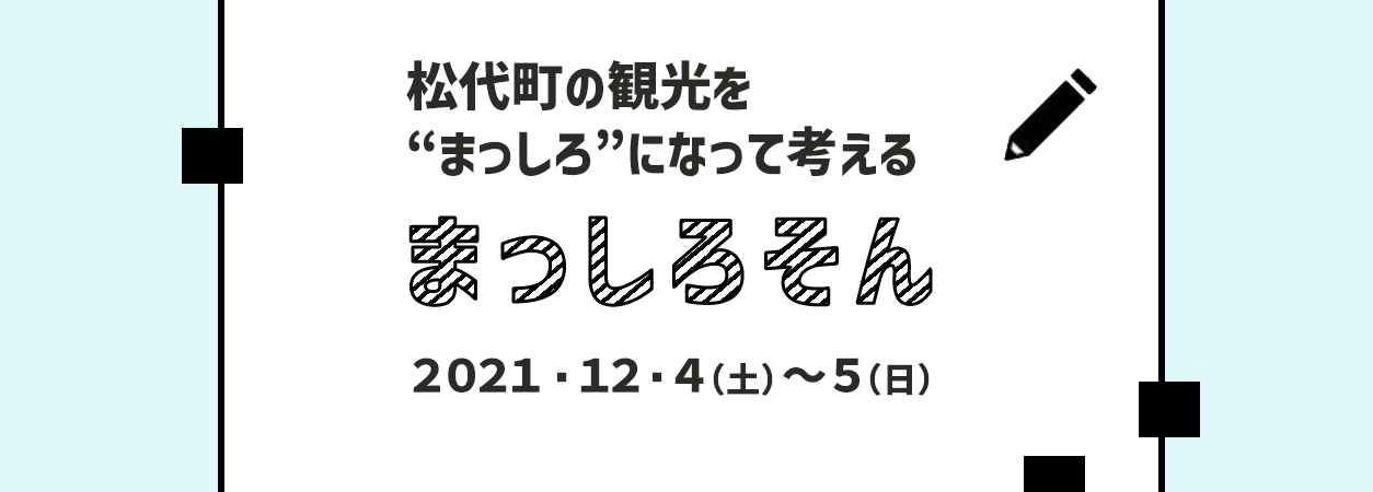 """【参加者募集】アイデアソンで信州松代の観光を""""真っ白""""になって考え抜く「まっしろそん」を 12月4・5日に初開催!"""