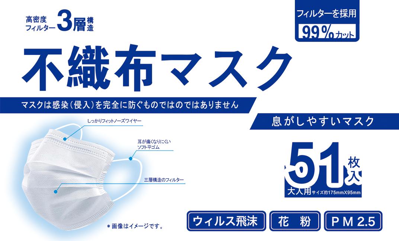〈大好評〉1箱(50枚)/370円!!好評につき高品質マスクの追加販売を10月24日よりを開始致しま... 画像