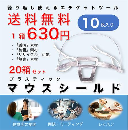 【マウスシールド】繰り返し使えるエチケットツール、「プラスティック マウス シールド」を特別価格で1月23日より販売開始。