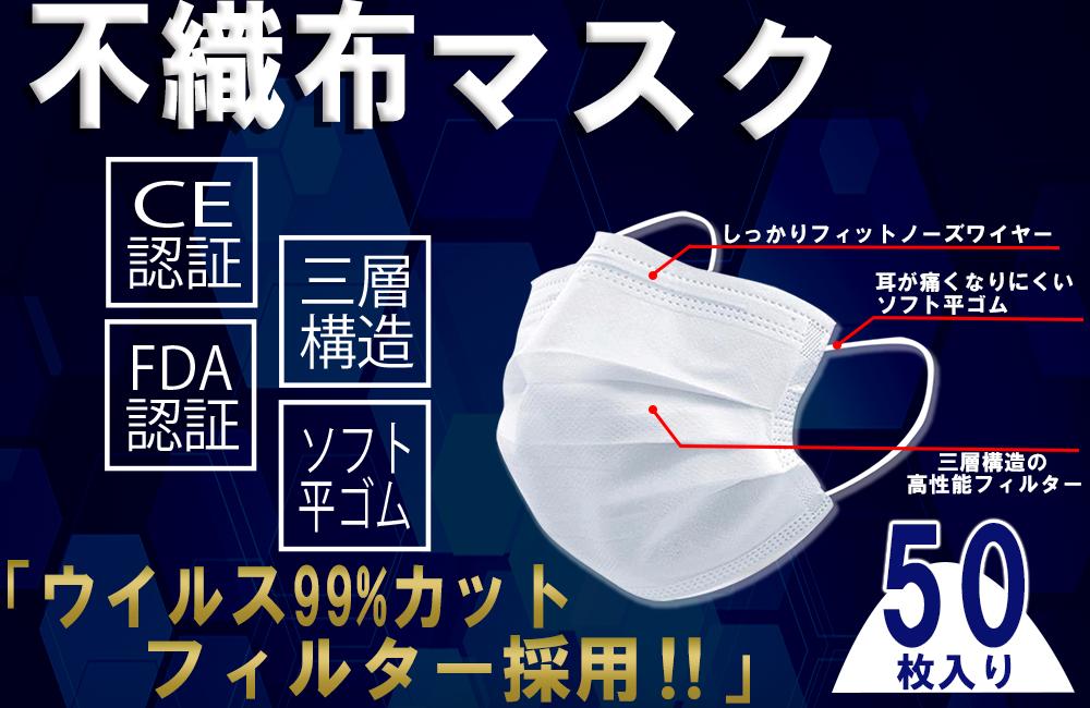 【高性能不織布マスク!!】1箱289円~!! 高性能フィルターで空気中のウイルス・微粒子の侵入を99%カット!! ウイルスカット性能はさることながら、肌や耳にも優しい高品質マスクを期間限定で販売を開始!!