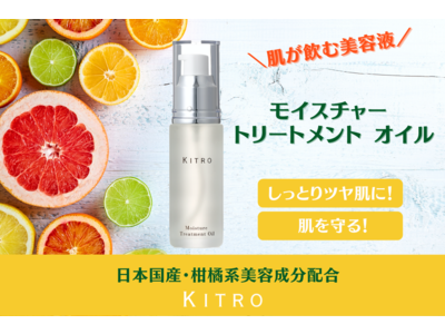日本国産の美容成分配合!生産者と消費者を、ナチュラルコスメで繋ぎたい!ベラドンナがCAMPFIREクラウドファンディングを開始!