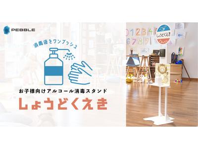 子供向けアルコール消毒スタンド『しょうどくえき』Amazonでの予約販売開始!