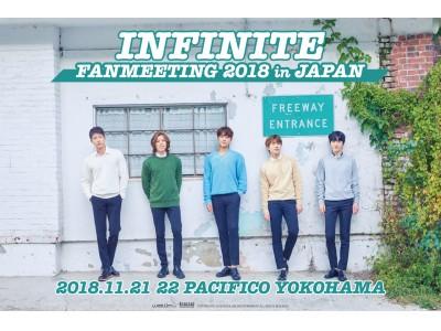 11月21日,22日開催、INFINITE ファンミーティング 2018 in JAPAN チケット一般発売開始!