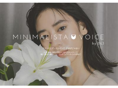 ミニマムライフを求める方に向けた、オウンドメディア「MINIMALISTA VOICE by DLJ」の運営を開始