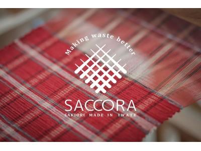 「廃棄物削減・伝統技術の継承・障害者雇用」をテーマに活動する幸呼来Japanがブランド・リニューアル!「SACCORA」発表!
