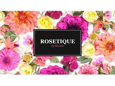 """美しさの秘訣は花にある!毎日を花で彩るオーガニックブランド「ROSETIQUE -by Miwako- 」が贈る""""母の月""""ギフト"""