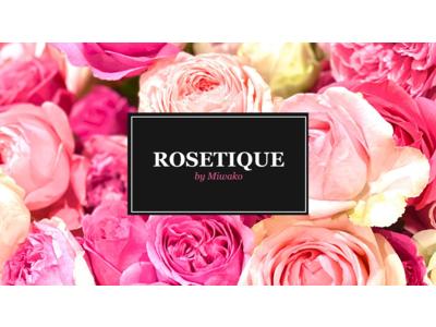 ROSETIQUE by Miwakoを運営するフラワーデザイナーMiwako が日本を代表するバラ育種家 今井清 氏(いまいきよし:広島県呉市 今井ナーセリー)と資本業務提携を締結。