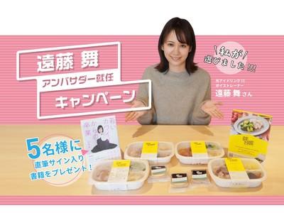 元アイドリング!!!遠藤舞さんが「GOFOOD アンバサダー」に就任!「低糖質」の食事の重要性を発信!