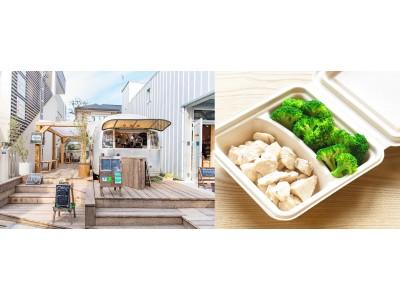 低糖質・高たんぱく質の食事「ブロッコリー&チキン」を『いいね!スタンド表参道』にて7月23日(木)より販売開始!<GOFOOD>