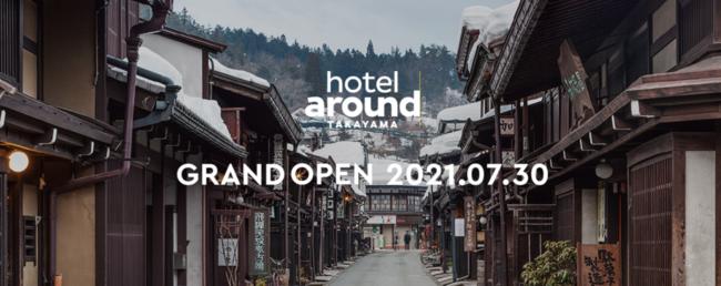 """飛騨高山で旅人と地域の""""GOOD LOCAL""""との出会いを紡ぐホテル 2021年7月30日、『hotel around TAKAYAMA』開業"""