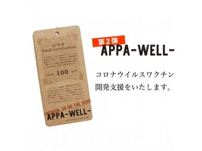 "【APPA-WELL-プロジェクト第2弾】""超""接触冷感、綿100%日本製アイスマスク、Tシャツ、ブロックガード予約販売開始!洗える・抗ウイルス・抗菌・消臭機能付き"