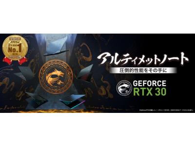 """新テーマ"""" アルティメットノート -圧倒的性能をその手に-  """"最新GPU「NVIDIA(R) GeForce RTX(TM) 30 シリーズ」搭載ゲーミングノートPC 2021年1月28日(木)より一挙発売"""