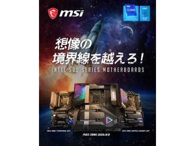 MSI、Intel第11世代CPUに対応したZ590チップセット搭載マザーボードを12製品発表 ハイエンドからローエンドモデルまで、全てのマザーボードに高効率・低発熱のDr.MOSチップを採用