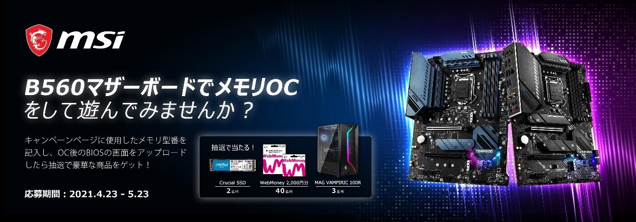 MSI、 B560チップセット搭載マザーボード発売記念「B560マザーボードでメモリOCをして遊んでみませんか?」キャンペーン開催のお知らせ