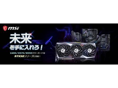 MSI、NVIDIAより新しく発売されるグラフィックスカード GeForce RTX30シリーズに対応 最新マザーボードのご案内