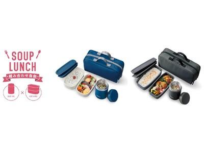 ランチの幅が広がるスープランチセットが新登場!!小さめスープジャーと容器、専用ポーチのセットで組み合わせ自由!『サーモス 真空断熱スープランチセット(JEA-800/1000)』