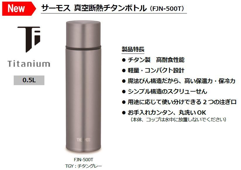 チタン製の真空断熱ボトルが約14年ぶりに進化して登場!!『サーモス 真空断熱チタンボトル(FJN-500T)』
