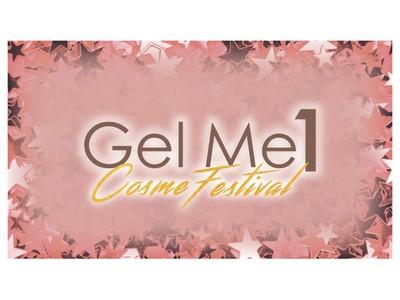 サロン級ジェルネイル「ジェルミーワン」より「ロフト コスメフェスティバル2020AW」限定商品 秋にぴったりな上品カラーが登場!