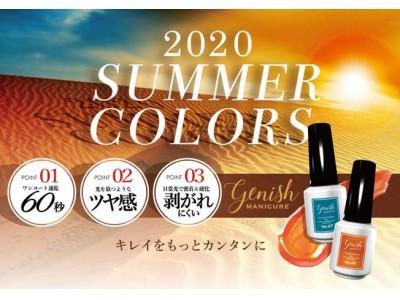 メディアやSNSで話題!ジェルネイル成分配合「ジーニッシュマニキュア」にエキゾチックで魅惑的な夏の限定色が登場!