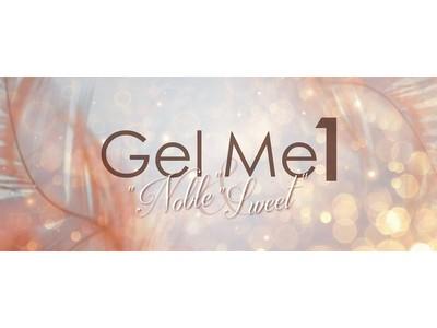 SNSで話題!簡単セルフジェル!サロン級ジェルネイル「ジェルミーワン」に大人の女性の魅力を引き出す秋の新色が登場!