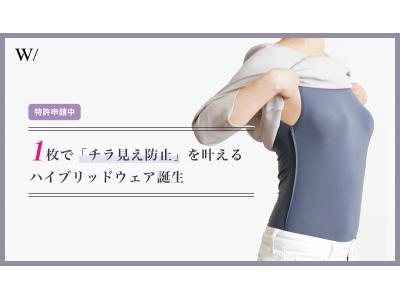 【新商品】女性の「チラ見え」防止を1枚で叶える服が誕生