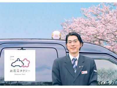 日本交通×第一園芸「お花見タクシー2020」運行! カジュアルな発着地固定2時間コースをご用意!
