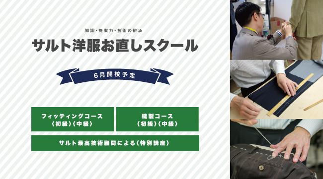 【洋服のお直しスクール】銀座サルトが洋服お直しのスペシャリスト育成のための学校を開校