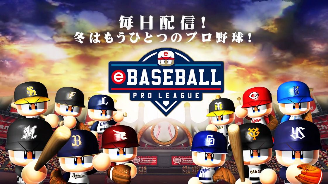 【「eBASEBALLプロリーグ」2020シーズン】 セ・リーグ開幕カード 【巨人-広島】
