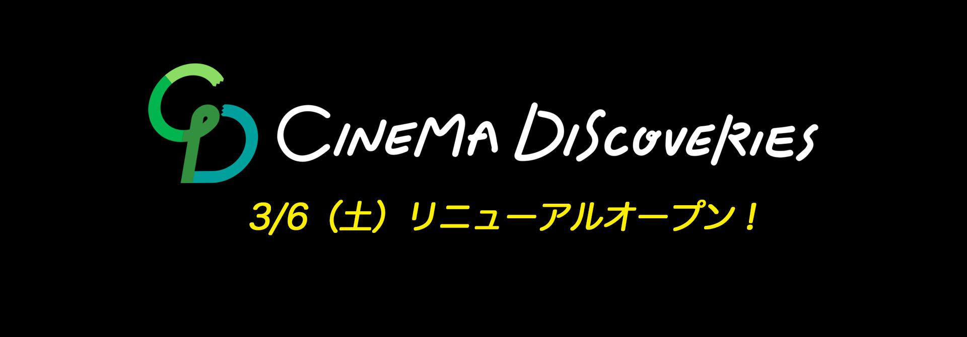 """3月6日(土)リニューアルオープン!ネクストステージは、""""映画ファンとともに歩むプラットフォーム"""""""
