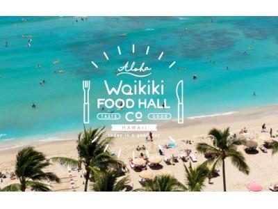 ワイキキ・フードホール(WAIKIKI FOOD HALL Co.)が2020年3月7日、ロイヤルハワイアンセンターにオープン