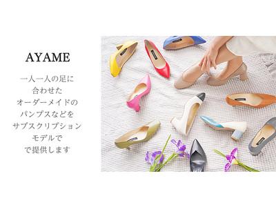 感動パンプス「AYAME」を展開する株式会社crossDs japanが投資型クラウドファンディングサービスF U N D I N N Oにて目標金額の196%の融資金額を達成