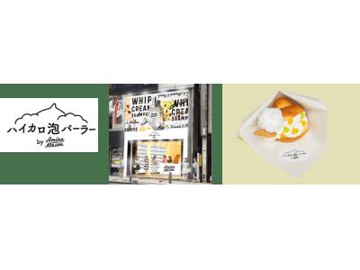 <期間限定ポップアップイベント>新アミノメイソンの「髪をとことん甘やかす贅沢レシピ」を体感できる「ハイカロ泡パーラー」期間限定開催!