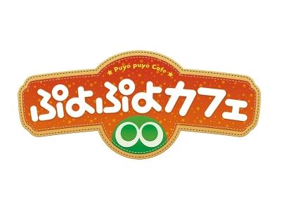 「ぷよぷよカフェ」名古屋パルコ店オープン記念イベント開催決定! 『ぷよぷよクロニクル』 収録ルールで細山...