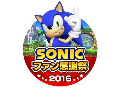 12 月 23 日(金・祝)開催 「ソニックファン感謝祭 2016」詳細・追加情報 を公開!