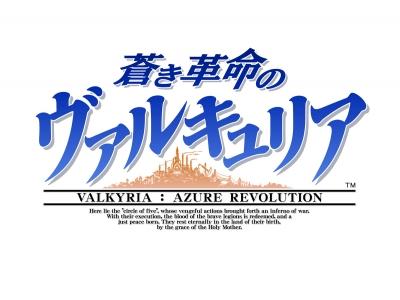 『蒼き革命のヴァルキュリア』発売記念の Twitter キャンペーンを実施!サントラ発売記念の光田康典氏コメント映像も公開