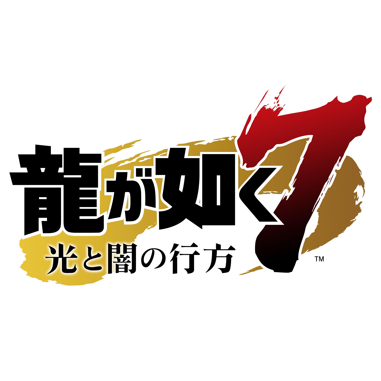 PS4(R)『龍が如く7 光と闇の行方』無料DLC第6弾が配信開始!安田顕さん演じるナンバと、大塚明... 画像