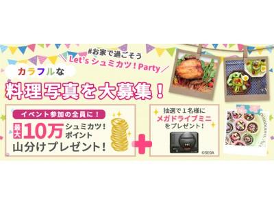 シニアの趣味活動を応援するウェブサイト『シュミカツ!』オンラインで手作り料理を持ち寄る「シュミカツ!パーティーしよう!」を開催