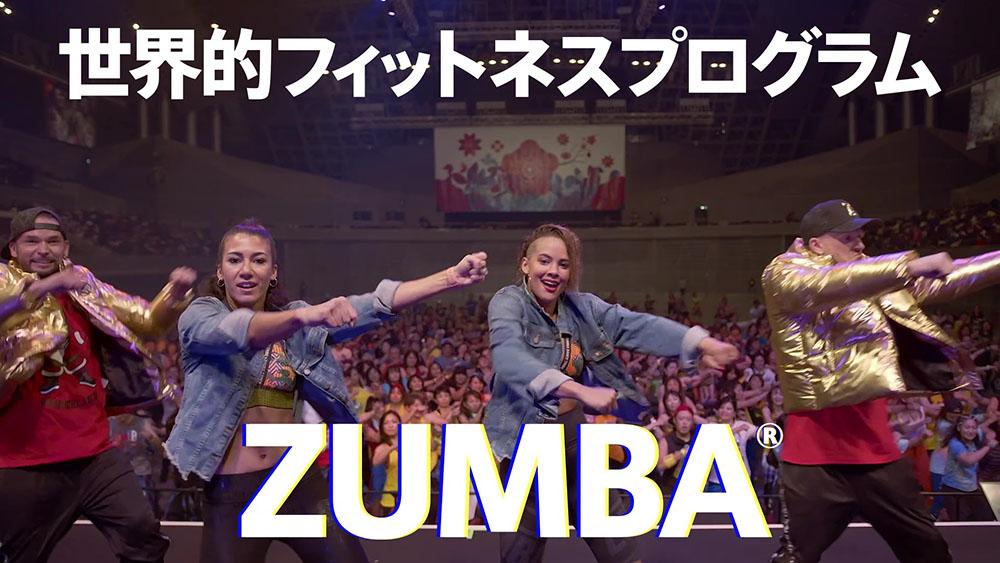 どこでも楽しく簡単フィットネス!Nintendo Switch(TM)『Zumba(R) de 脂肪燃焼!』プロモーション映像を公開!