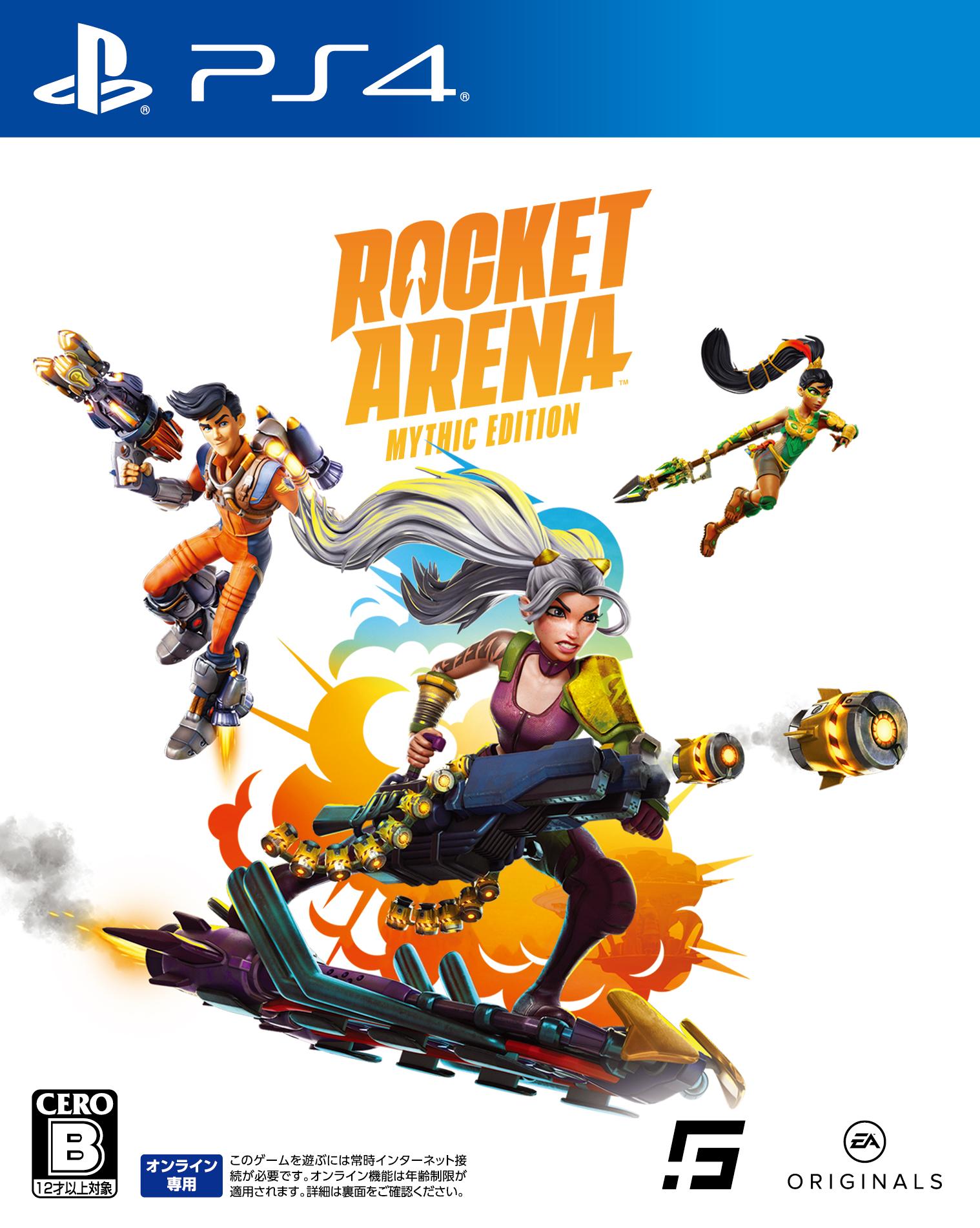 『ロケットアリーナ』本日発売 PS4(TM)パッケージ版は多数のDLCを同梱