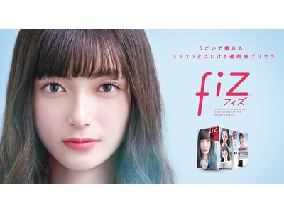 『fiz(フィズ)』10月8日(木)リリース決定!盛れる動画「モーメント」やARプリクラ等の新機能を多数搭載
