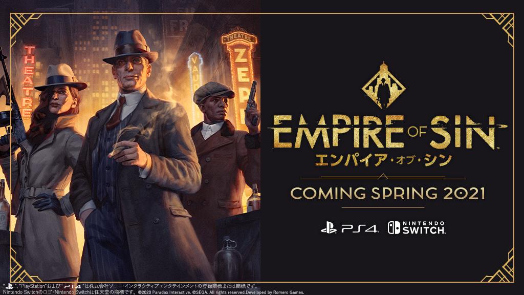 『Empire of Sin エンパイア・オブ・シン』PS4(TM) / Nintendo Switch(TM)にて2021年春 発売決定!
