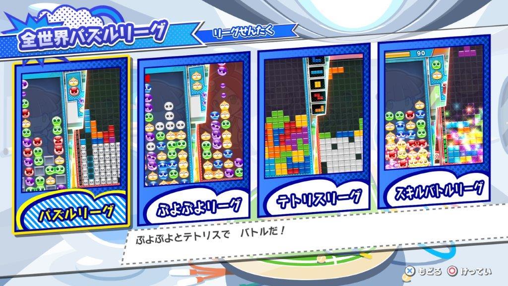 二大パズルゲームの頂上決戦、再び!12月10日(木)発売予定の『ぷよぷよ(TM)テトリス(R)2』新しくなったインターネット対戦「全世界パズルリーグ」などの情報を公開!